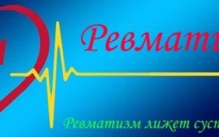 Анализ крови на ревматоидный фактор: значение, назначение и расшифровка анализа