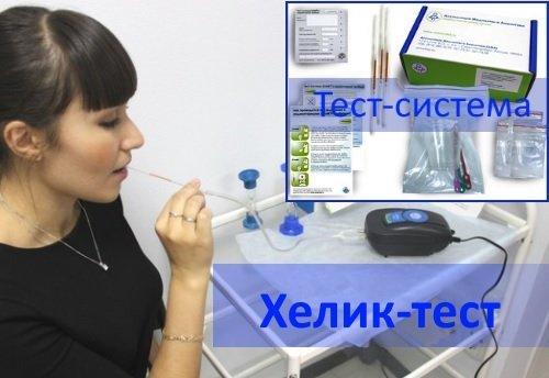 Анализ кала на Хеликобактер пилори и способы лечения хеликобактериоза