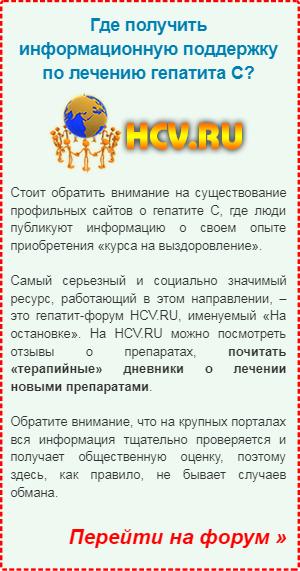 Причины ложноположительного анализа на гепатит С