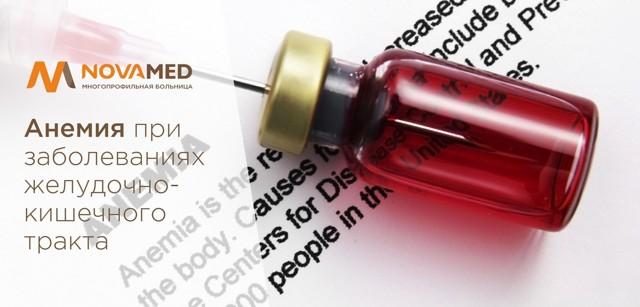железодефицитная анемия, как один из признаков рака кишечника