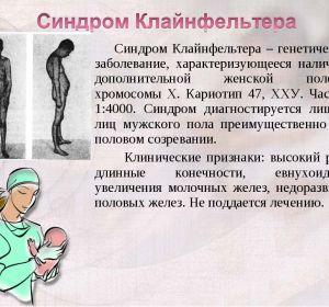 Синдром Клайнфельтера у мужчин - кариотип ХХy: симптоматика, диагностика и лечение
