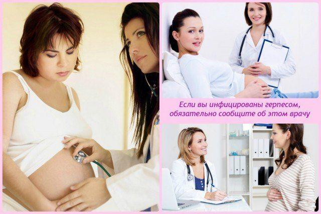 Признаки полового герпеса при беременности, диагностика и методы лечения вируса