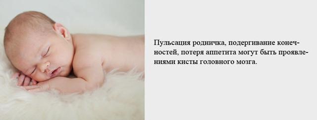 Киста в головном мозге у новорожденных: диагностика, лечение и прогноз
