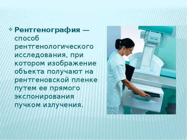 Как делают рентген копчика и возможные результаты обследования
