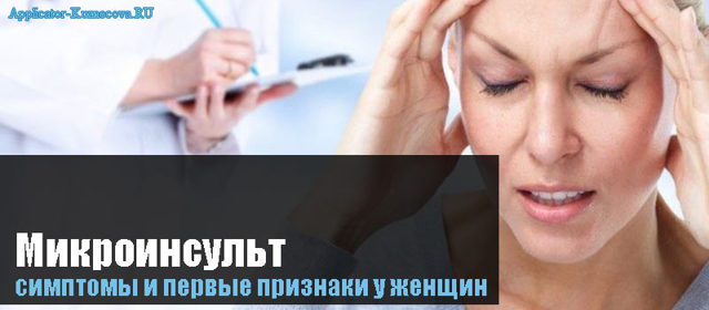 Причины, симптомы и методы лечения микроинсульта у женщин