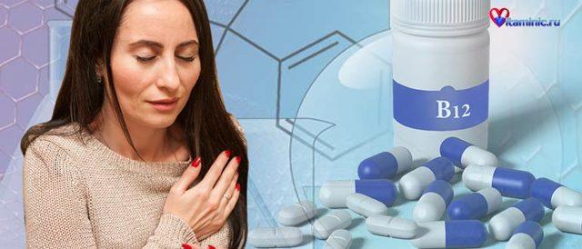 Для чего нужен организму витамин В12, причины и признаки дефицита
