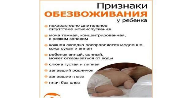 Признаки обезвоживания у грудничка, опасные симптомы и первая помощь