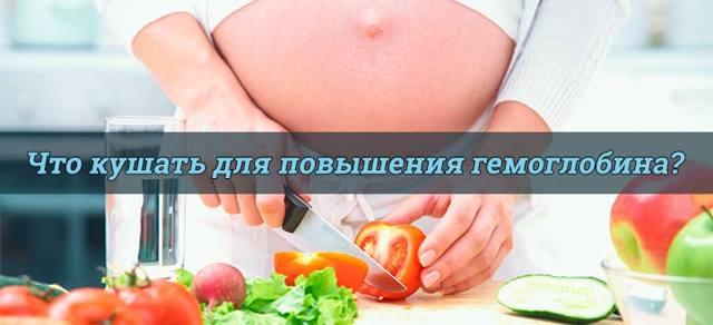 Низкий гемоглобин у беременных: симптомы, опасность для плода и методы повышения белка