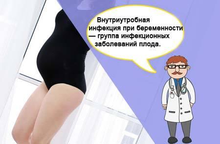 Внутриутробная инфекция при беременности: причины, признаки, последствия