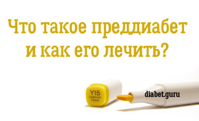 Диагностика предиабет: факторы риска и необходимые анализы для постановки диагноза