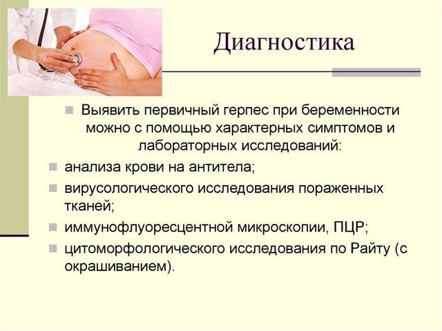 Ветряная оспа при беременности: признаки, методика лечения, опасность для плода и мамы