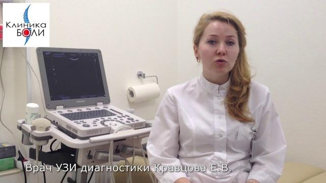 УЗИ органов малого таза: подготовка к обследованию, процедура и возможные результаты
