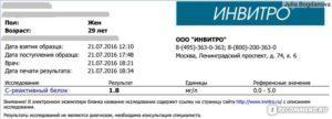 ИНВИТРО - общий анализ мочи: показания, расшифровка и преимущества лаборатории