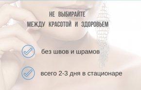Удаление узлов щитовидной железы лазером: подготовка, процедура и прогноз